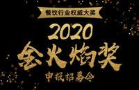 "CCIA中餐联""金火焰""奖申报正式启动,赶紧报名!"