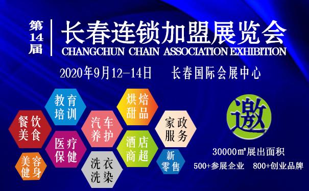 长春第14届(秋季)连锁加盟创业项目展览会