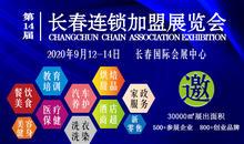 長春第14屆(秋季)連鎖加盟創業項目展覽會