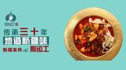 地道新疆美食,丽丽古尔大盘鸡品牌介绍!