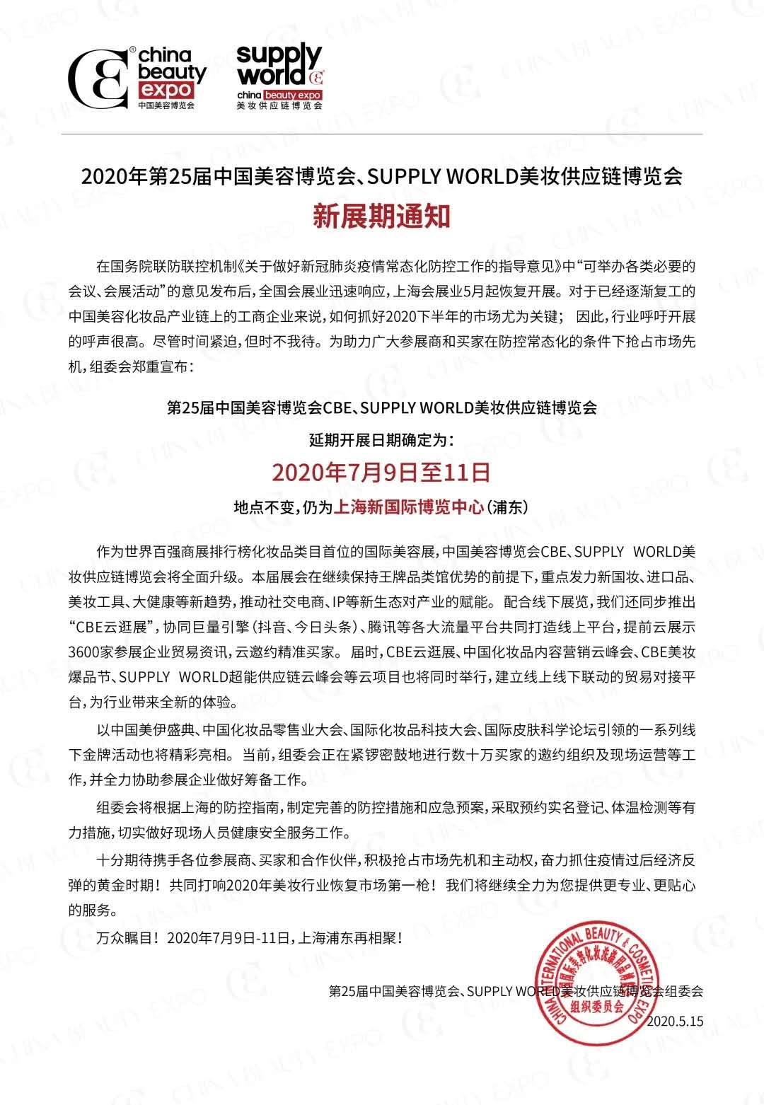 2020上海美博会确定7月9日—11日原址如期举办