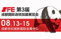 SFE 第三届成都国际连锁加盟展览会