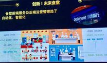 2020中国餐饮创新发展高峰论坛11月18日盛大开幕