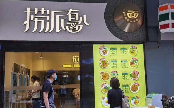 """海底撈新品牌""""撈派有面兒"""",2.99元一份涼面,人均只要7元"""