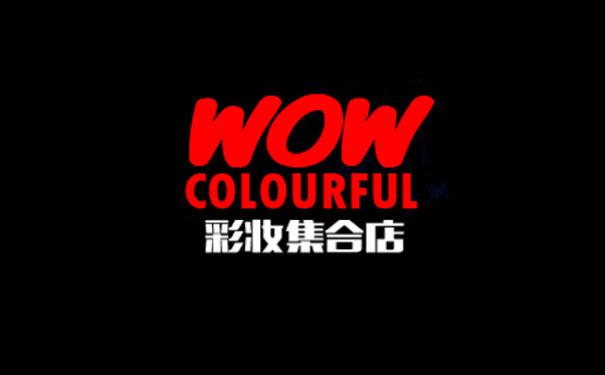 WowColourful彩妆集合店加盟