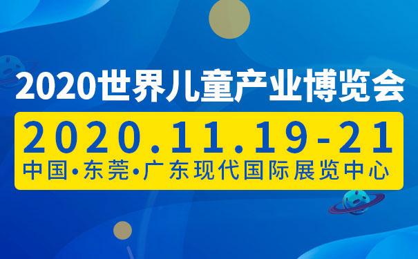 2020世界兒童產業博覽會/暨世界童車展