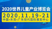 2020世界儿童产业博览会/暨世界童车展