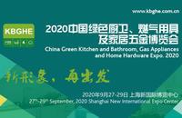 2020中国绿色厨卫/燃气用具及家居五金博览会