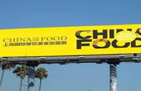 CHINA FOOD 2021上海国际餐饮美食加盟展-开年首展