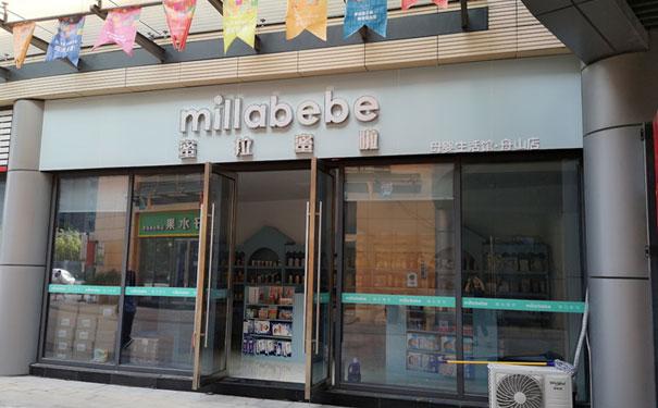 90后創業為何熱衷于加盟蜜拉蜜啦母嬰店?