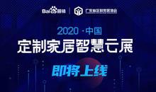 """喊你一起逛""""云展""""!2020中国定制家居智慧云展即将上线"""