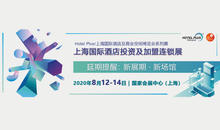 2020酒店该如何生存与投资,上海国际酒店投资及加盟连锁展给您答案