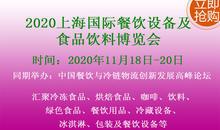 2020上海國際餐飲設備及食品飲料博覽會