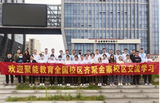 """战""""疫""""崛起丨聚能教育集团金寨峰会成功举办"""
