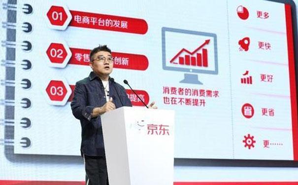京东CEO徐雷:京东将提供超500亿元货源支持地摊和小店经济