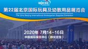 第22屆北京國際幼教用品展覽會