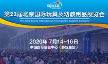 第22届北京国际幼教用品展览会