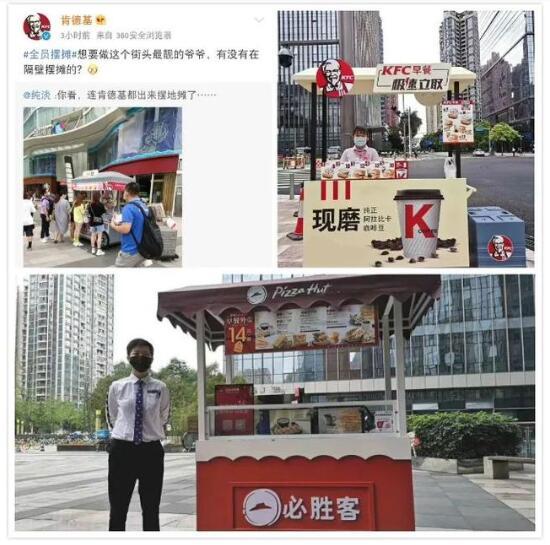 """蹭熱度搶地攤生意,肯德基、必勝客""""擺攤""""賣早餐!"""
