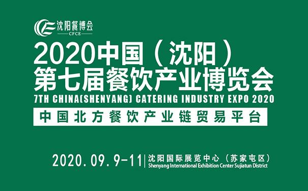 2020第七届中国(沈阳)餐饮供应链展览会
