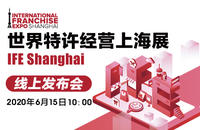亚太特许经营行业新标杆,IFE世界特许经营上海展新闻发布会邀请函