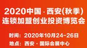 2020西安(秋季)連鎖加盟創業投資博覽會
