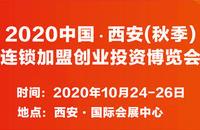 2020西安(秋季)连锁加盟创业投资博览会