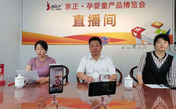京正•孕婴童展举行线上发布会 1.35亿元补贴助力产业发展