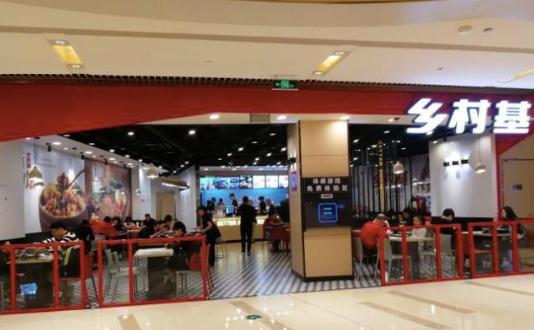 乡村基获红杉中国数亿投资,中式快餐将持续扩大门店规模