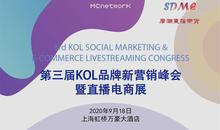 第三届KOL品牌新营销峰会暨直播电商展开启,打造横跨产业链的社交营销盛事