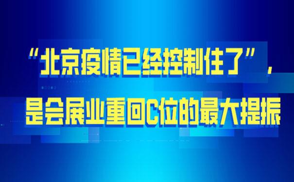"""""""北京疫情已经控制住了"""",是会展业重回C位的最大提振"""