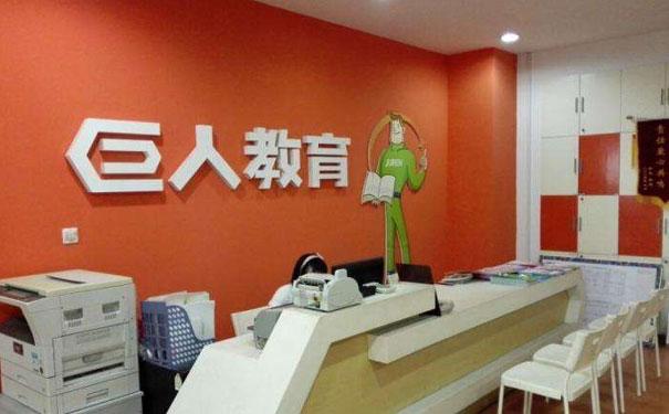 大型综合教育集团机构之北京巨人教育加盟介绍