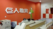 大型綜合教育集團機構之北京巨人教育加盟介紹