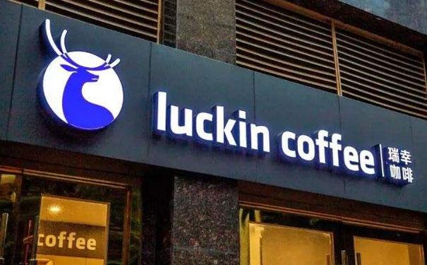 瑞幸咖啡境内诉讼仍在准备材料 境外集体诉讼投资者申请首席原告