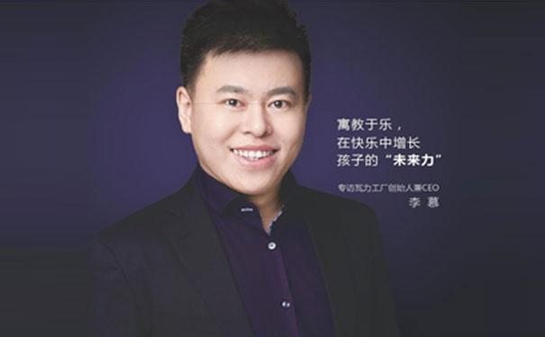 瓦力工厂创始人李慕:冠以人民字样的职业有什么?人民教师!