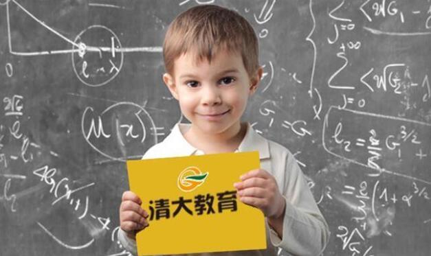 清大教育带您了解孩子的个性化教育!