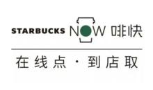 咖啡向下!星巴克啡快店正加快下沉市场布局!