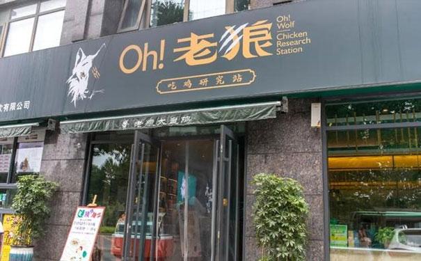 老狼大盘鸡2.0版:Oh!老狼·吃鸡研究站来袭,更好吃鸡体验!