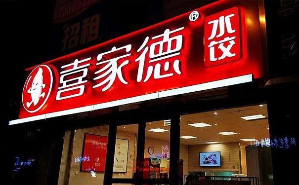 品类战争:水饺之王喜家德是如何炼成的?