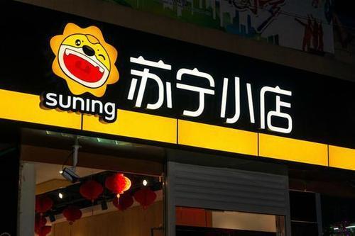 苏宁创始人张近东将继续加大苏宁小店开放力度,加速线下新零售!