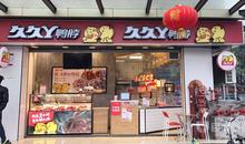 在北京开一家久久丫加盟店合适吗?