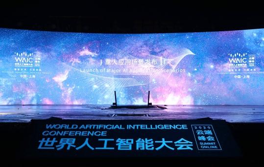 掌门教育亮相2020世界人工智能大会,智能技术成果驱动在线教育升级