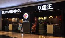"""""""汉堡王""""被曝光,甘肃紧急排查470家相关门店,结果来了!"""