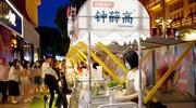 网红雪糕界的爱马仕,「钟薛高」如何四两拨千斤?