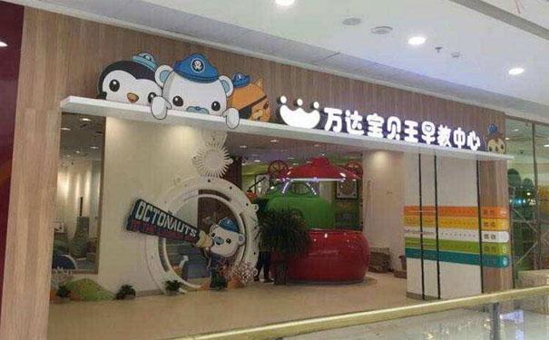 """王健林卖了万达唯一教育项目""""宝贝王早教"""""""