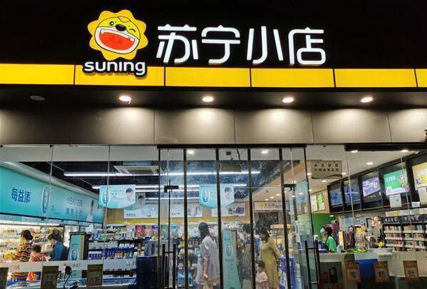 苏宁小店直营半年亏损22亿,2020年