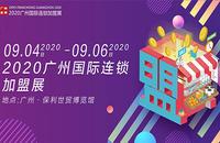 广州国际连锁加盟展将于2020年9月4-6日在广州保利世贸博览馆隆重举行