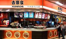 日本百年老店吉野家宣布关闭全球150家店铺,涉及国内数字尚未公布!