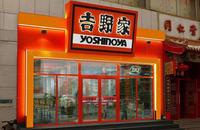 以牛肉饭起家的日本快餐连锁品牌吉野家将关店150家!