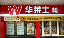 华莱士门店数量超过肯德基+麦当劳,从来不加盟,凭什么?