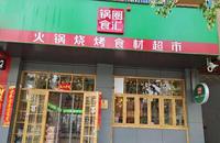 锅圈食汇3年开店近4000家,加盟1年内回本被质疑?